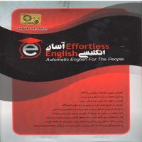 انگلیسی آسان Effortless English - یادگیری بدون فراموشی