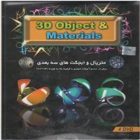 متریال و ابجکت های سه بعدی 3D object & Materials - بیش از 50000 آبجکت سه بعدی با کیفیت بال