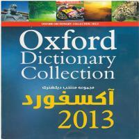 Oxford Dictionary Collection مجموعه منتخب دیکشنری آکسفورد 2013
