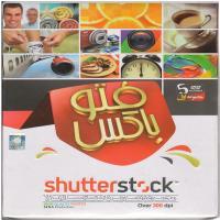 نرم افزار ShutterStock فتو باکس مجموعه اول (مجموعه تصاویر با کیفیت بسیار بالا)