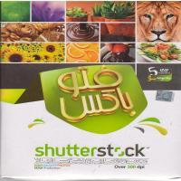 نرم افزار ShutterStock فتو باکس مجموعه سوم (مجموعه تصاویر با کیفیت بسیار بالا)
