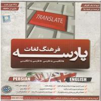فرهنگ لغات پارسه - انگلیسی به فارسی، فارسی به انگلیسی- 145 هزار لغت
