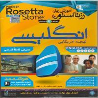 آموزش زبان رزتا استونRosetta Stone نسخه 4 - انگلیسی لهجه آمریکایی - محیطی کاملا فارسی