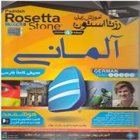 آموزش زبان رزتا استونRosetta Stone نسخه 4 - آلمانی - محیطی کاملا فارسی