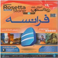 آموزش زبان رزتا استونRosetta Stone نسخه 4 - فرانسه - محیطی کاملا فارسی