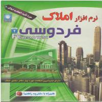 نرم افزار املاک فردوسی نسخه 2 - مورد تایید اتحادیه املاک - همراه با دفترچه راهنما