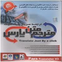 مترجم متن پارس نسخه 3 - ترجمه سریع با یک کلیک