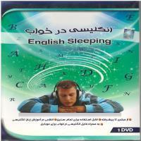 انگلیسی در خوابEnglish Sleeping - از مبتدی تا پیشرفته