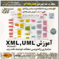 آموزش UML, XML مدلسازی و کدنویسی صفحات هوشمند تحت وب