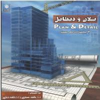 پلان و دیتایل PLAN & DETAIL - سه محصول در یک بسته - به همراه 1001 نقشه مسکونی و 1001 نقشه