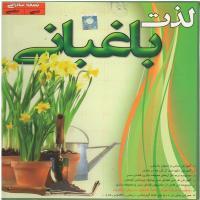 لذت باغبانی ویرایش سوم - نسخه صادراتی - فارسی، انگلیسی