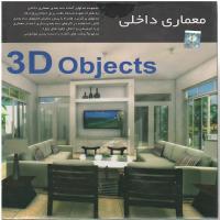 معماری داخلی 3D Objects