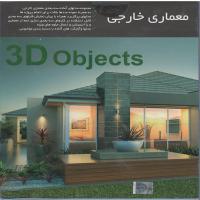 معماری خارجی3D Objects