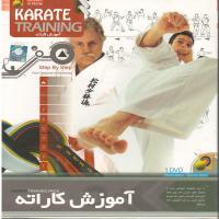 آموزش کاراته KARATE TRAINING