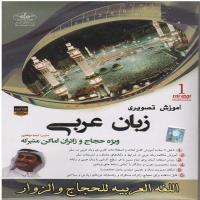 آموزش تصویری زبان عربی (مدرس : کیمیا مرادقلی)- ویژه حجاج و زائران اماکن متبرکه