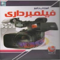 آموزش جامع فیلمبرداری - زمان آموزش : 5:23 ساعت / 49 درس