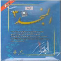 المنجد 3 - اولین و کامل ترین نرم افزار فرهنگ لغت عربی به فارسی، فارسی به عربی