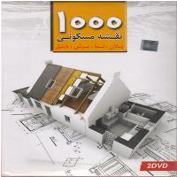 نرم افزار 1000 نقشه مسکونی - پلان، نما، برش، دیتیل
