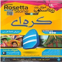 آموزش زبان رزتا استونRosetta Stone نسخه 4 - کره ای - محیطی کاملا فارسی
