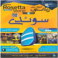 آموزش زبان رزتا استونRosetta Stone نسخه 4 - سوئدی - محیطی کاملا فارسی