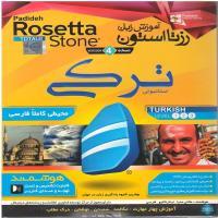 آموزش زبان رزتا استونRosetta Stone نسخه 4 - ترکی استانبولی - محیطی کاملا فارسی