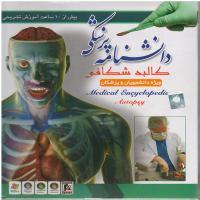 دانشنامه پزشکی - کالبد شکافی - ویژه دانشجویان و پزشکان (فارسی و انگلیسی) - بیش از 10 ساعت