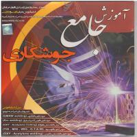 آموزش جامع جوشکاری - فیلم آموزش به زبان فارسی و انگلیسی - به همراه کتاب استانداردهای جوشکا