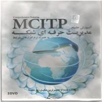 آموزش جامع مدیریت حرفه ای شبکه به همراه نرم افزارهای مرتبط Comperhensive Training MCITP