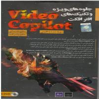جلوه های ویژه و تکنیک های افتر افکت Video Copilot - دوبله شده به فارسی - سطح مقدماتی، پیشر