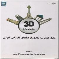 مدل های سه بعدی از بناهای تاریخی ایران به همراه مجموعه متنوع از مدل های سه بعدی کاربردی3D