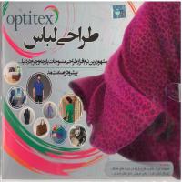 طراحی لباس - مشهورترین نرم افزار طراحی منسوجات پارچه و چرم در دنیا - پیشرو در صنعت مد