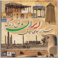 هزار جای دیدنی ایران قبل از مرگ - بیش از 12 ساعت گفتار
