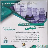 نرم افزار جامع مهندسی شیمی - بزرگترین و کامل ترین مجموعه تخصصی شیمیEngineering CHEMICAL