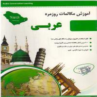 آموزش مکالمات روزمره عربی
