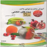 آموزش ساخت و دیزاین ماکت میوه های حجمی ( مدرس: مهر انگیز صمیمی )