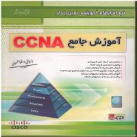 نرم افزارهای آموزشی نوین پندار-آموزش جامعCCNAبا بیانی واقعا مفهومی