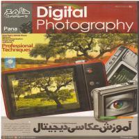 آموزش عکاسی دیجیتال-Digital Photography