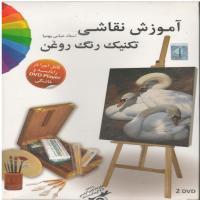 آموزش نقاشی تکنیک رنگ روغن-استاد عباس بهنیا-قابل اجرا دررایانه وDVDخانگی