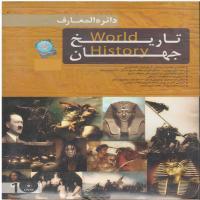 دائره المعارف تاریخ جهان-World history