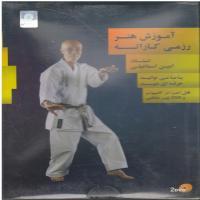 آموزش هنر رزمی کاراته- استاد امین اسماعیلی-قابل اجرا دررایانه وDVDخانگی
