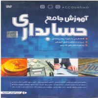 آموزش جامع حسابداری -کاملا فارسی به صورت چند رسانه ای-دربردارنده 16فصل آموزشی-به همراه مثا