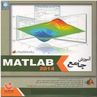 آموزش جامع MATLAB 2014-آشنایی بابرنامه وفضای کاری آن-ماتریس ها ومعادلات وآرایه ها  و ...