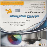 آموزش جامع و کاربردی دوربین مدار بسته به همراه کتاب های مرجع الکترونیکی سیستم های مداربسته