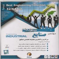 نرم افزار جامع مهندسی صنایع- بزرگترین و کامل ترین مجموعه تخصصی صنایعEngineering INDUSTRIAL