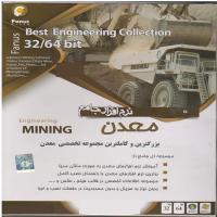 نرم افزار جامع معدن -بزرگترین وکاملترین مجموعه تخصصی معدن Engineering MINING