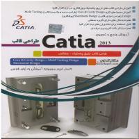 طراحی قالبCatia2013-طراحی قالب تزریق پلاستیک-ورقکاری-کامل ترین مجموعه آموزشی به زبان فارسی
