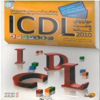 خرید اینترنتی مهارت های هفت گانه ICDL 2010 - بیش از 350 مبحث در 32 ساعت آموزش مولتی مدیا بصورت کاملا مفه