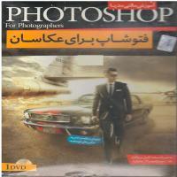 آموزش مالتی مدیا PHOTOSHOP - فتوشاپ برای عکاسان - به همراه نسخه کامل نرم افزار Adobe Photo