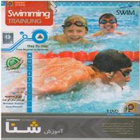 آموزش شنا Swimming TRAINUNG - آموزش شنا توسط قهرمانان مدال آور شنا