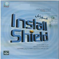 آموزش Installshield - قدرتنمدترین نرم افزار ساخت Setup